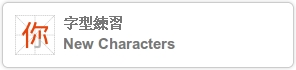 Write Chinese Characters